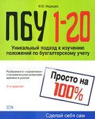 Медведев М.Ю. - ПБУ 1-20. Просто на 100%. 2-е изд., исправленное' обложка книги