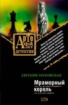 Грановская Е. - Мраморный король' обложка книги