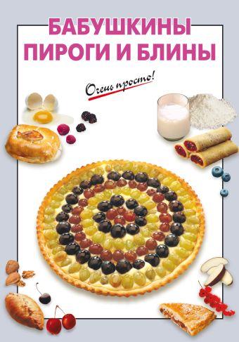 Бабушкины пироги и блины Выдревич Г.С., сост.