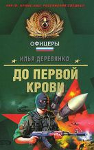 Деревянко И.В. - До первой крови' обложка книги