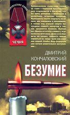 Кончаловский Д.М. - Безумие' обложка книги