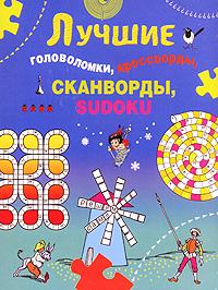 Лучшие головоломки, кроссворды, сканворды, SUDOKU