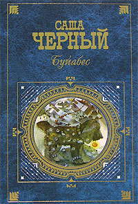 Черный С. - Буйабес обложка книги