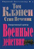 Клэнси Т., Печеник С. - Оперативный центр: Военные действия' обложка книги