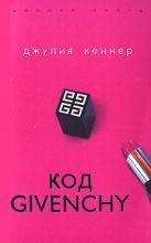 Кеннер Д. - Код Givenchy' обложка книги