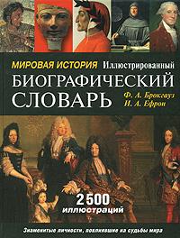 Мировая история. Иллюстрированный биографический словарь