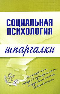 Социальная психология. Шпаргалки Мельникова Н.А.