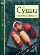 Австриевская В.Н. - Суши. Изысканная простота' обложка книги