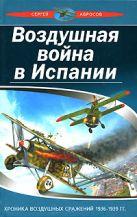 Абросов С.В. - Воздушная война в Испании. Хроника воздушных сражений 1936-1939 гг.' обложка книги