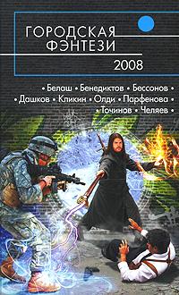 Городская фэнтези - 2008