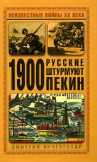 Янчевецкий Д.Г. - 1900. Русские штурмуют Пекин' обложка книги
