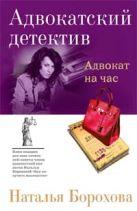 Борохова Н.Е. - Адвокат на час' обложка книги