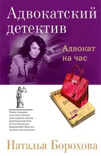 Адвокат на час Борохова Н.Е.