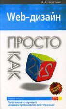 Борисенко А.А. - Web-дизайн. Просто как дважды два' обложка книги