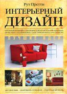 Претти Р. - Интерьерный дизайн. Лучшие идеи' обложка книги