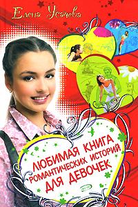 Любимая книга романтических историй для девочек Усачева Е.А.