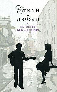 Стихи о любви Высоцкий В.С.