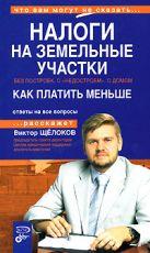 Щелоков В.В. - Налоги на земельные участки: без построек, с недостроем, с домом. Как платить меньше' обложка книги