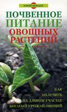Шуваев Ю.Н. - Почвенное питание овощных растений' обложка книги