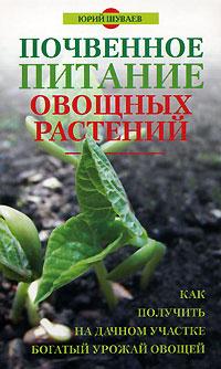 Почвенное питание овощных растений Шуваев Ю.Н.