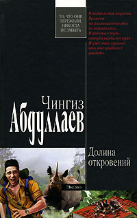 Долина откровений Абдуллаев Ч.А.