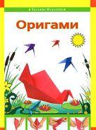 Морозова Т.А. - Оригами' обложка книги