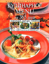 Кулинарное MENU на 365 дней. Завтраки, обеды, ужины