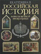 Екатерина II - Российская история. Записки великой императрицы' обложка книги