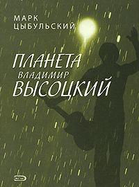 Планета Владимир Высоцкий