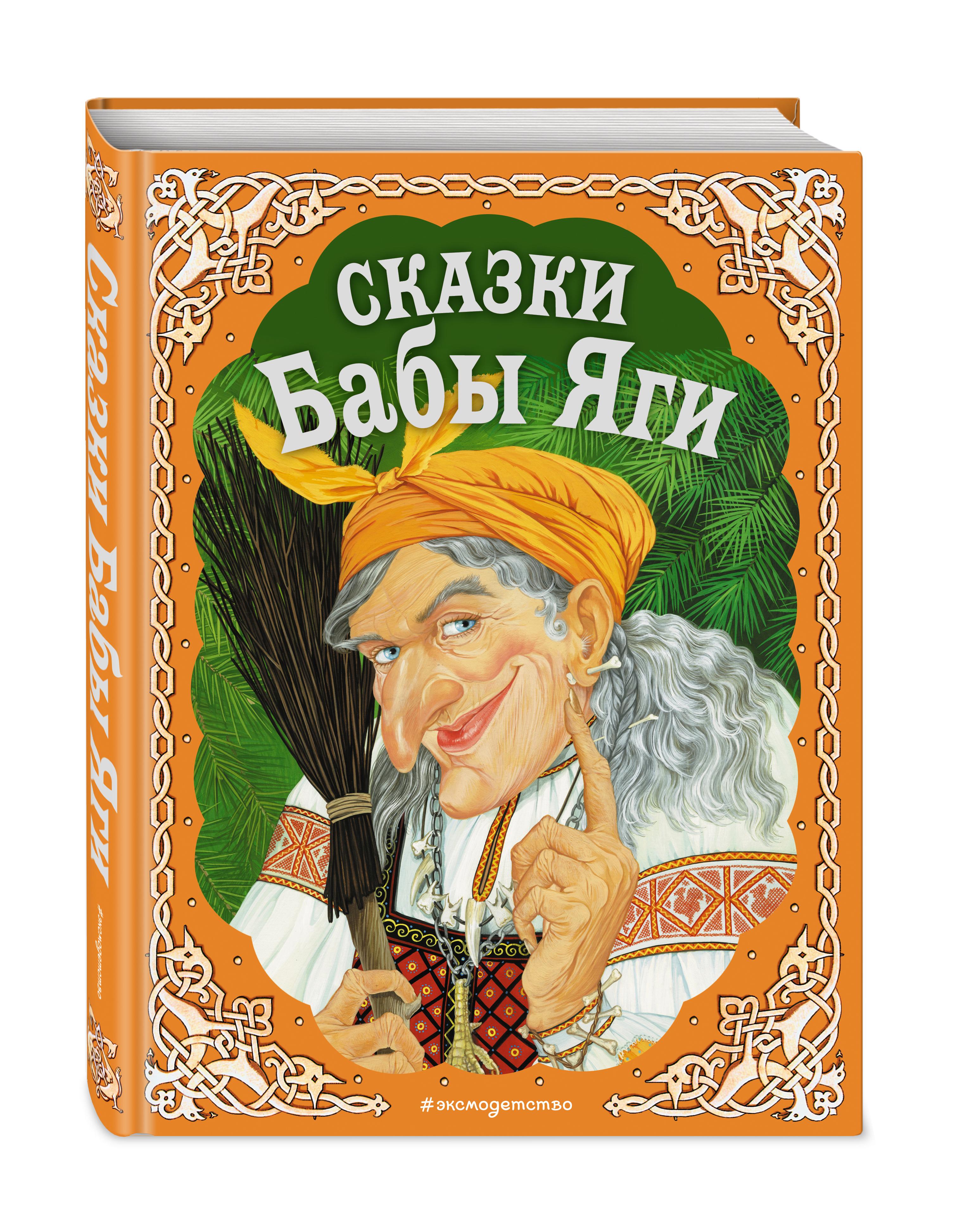 Сказки Бабы Яги баба яга и другие сказки