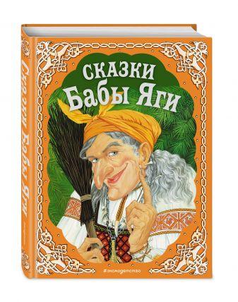 Сказки Бабы Яги