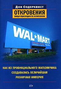 Wal-Mart: как из провинциального магазинчика создавалась величайшая розничная империя. Откровения вице-президента компании