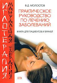 Молостов В.Д. - Иглотерапия и мануальная терапия. Практическое руководство по лечению заболеваний обложка книги