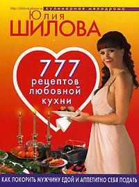 777 рецептов любовной кухни. Как покорить мужчину едой и аппетитно себя подать Шилова Ю.В.