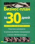 Патсула П. - Бизнес-план за 30 дней: пошаговое руководство по успешному бизнес-планированию и началу собственного дела' обложка книги