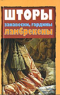 Полный справочник рукодельницы