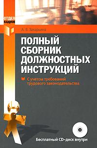 Полный сборник должностных инструкций. (+CD)