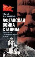 Тихонов Ю.Н. - Афганская война Сталина. Битва за Центральную Азию' обложка книги