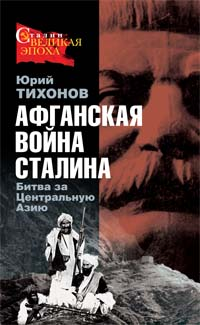 Афганская война Сталина. Битва за Центральную Азию
