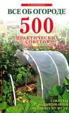 Петрушкова В.И. - Все об огороде. 500 практических советов' обложка книги