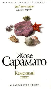 Каменный плот Сарамаго Ж.