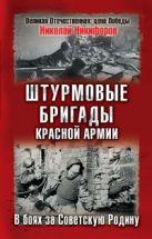 Никифоров Н.И. - Штурмовые бригады Красной Армии в бою' обложка книги
