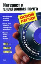 Власов А.В. - Интернет и электронная почта. (+CD)' обложка книги