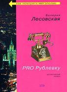 Лесовская В. - PRO Рублевку' обложка книги