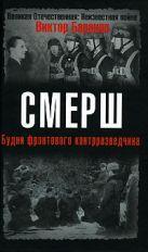 Баранов В. - СМЕРШ. Будни фронтового контрразведчика' обложка книги
