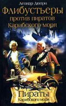 Дюпри Л. - Флибустьеры против пиратов Карибского моря' обложка книги