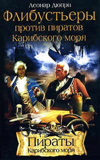 Флибустьеры против пиратов Карибского моря Дюпри Л.