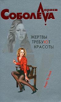 Жертвы требуют красоты Соболева Л.П.