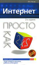 Аксак В.А. - Интернет. Просто как дважды два. 2-е изд., перераб. и доп.' обложка книги