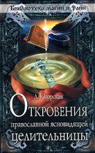 Югорская Л.К. - Откровения православной ясновидящей целительницы' обложка книги